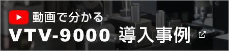 事例で分かる VTV-9000実働動画