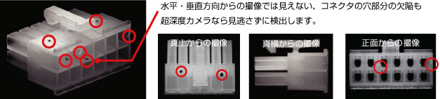 Defects in connector holes might not be shown using images using vertical/horizontal camera; Super Focusing Camera will detect those defects for sure.