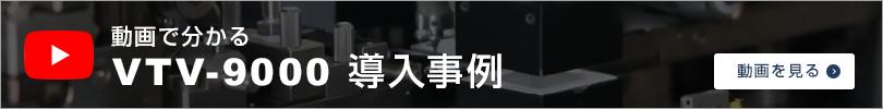動画で分かる VTV-9000導入事例