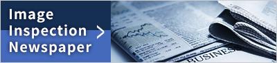 画像処理業界のトレンドを調査・分析 画検新聞